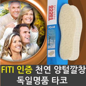 타코 천연 양털깔창 발열 부츠깔창 군인선물 방한용품