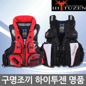 하이투젠 HT 201A/202/203/낚시 구명조끼/구명복/국산