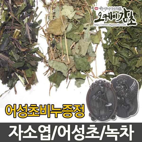 오케이감초/국내산 어성초/자소엽/녹차/어성초비누