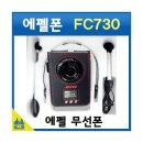 에펠폰 FC730/에펠무선폰/무선스피커/강사마이크 에펠