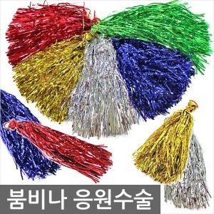 붐비나 응원수술/응원/도구/운동회/경기/체육/대회