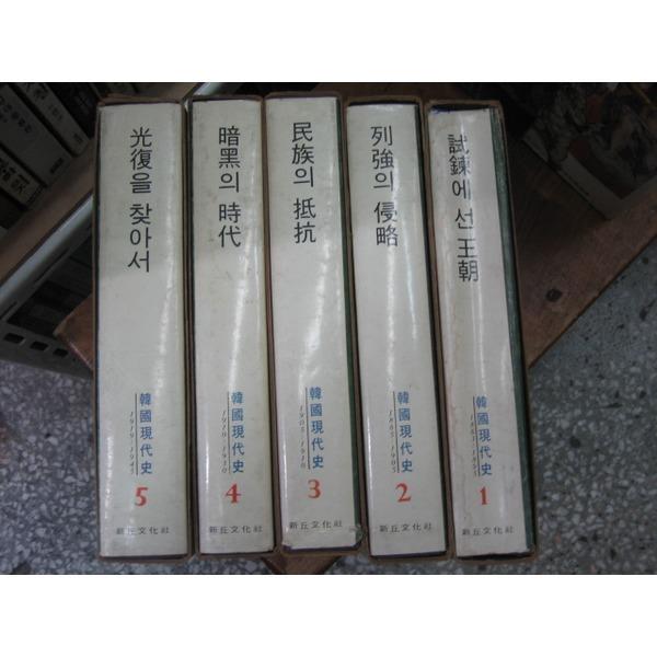 707아이책//한국현대사(전5권)-유홍열 외/신구문화사/실물