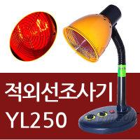 개인용 적외선 조사기 YL250 220V 60Hz 250W