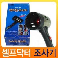 셀프닥터 적외선 조사기 GM-543 안복기 안법기