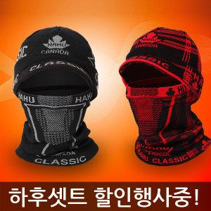 국산 하후캐나다 토탈.울트라세트/방한모자+방한밴드