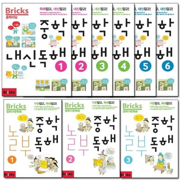 Bricks 중학내신독해 1 2 3.4.5.6 레벨선택/중학놀부독해 1 2 3 레벨선택/브릭스