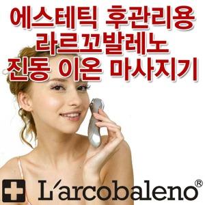 진동 이온 마사지기/갈바닉/mts/더마/롤러/자가/메조