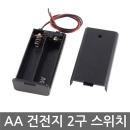 AA 건전지 홀더 2구 스위치 커버 배터리 케이스 DIY