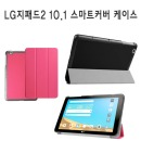 LG V940 G패드2/지패드2 10.1 케이스/강화필름/거치대