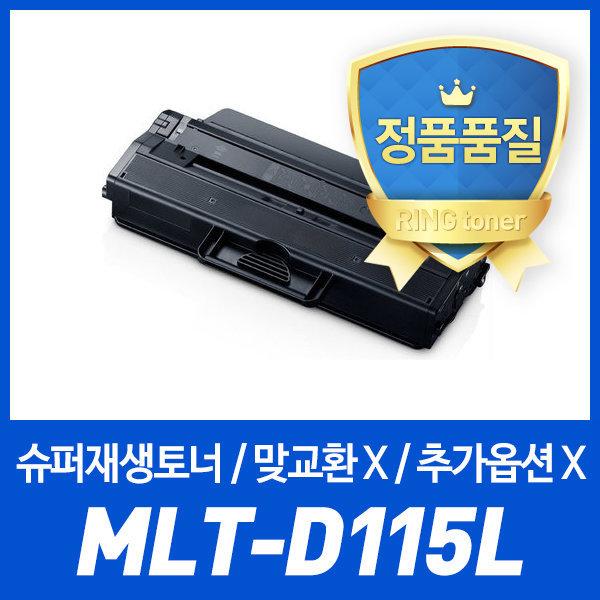 링토너 삼성 MLT-D115L 슈퍼재생토너 SL-M2820