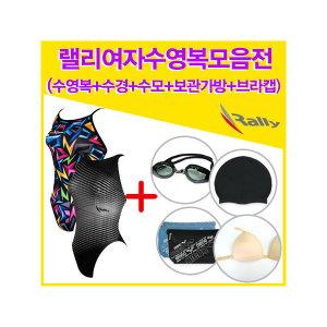신상 여자 5종세트(수영복+수경+수모+가방+브라캡)