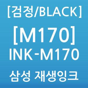 삼성 INK-M170 재생 잉크 SCX-1360 1365 SL-J1760FW