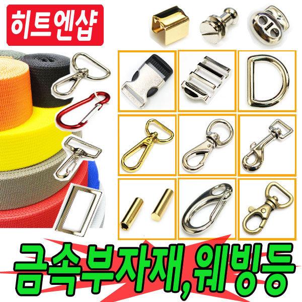 금속부자재/가방부자재/가방끈/웨빙끈/버클/고무밴드