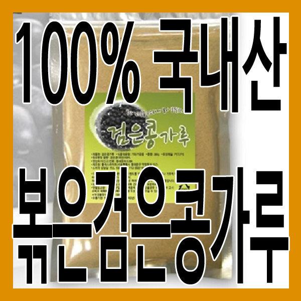 (그린내추럴) 국산 볶은 검은콩가루 300g. 서리태가루