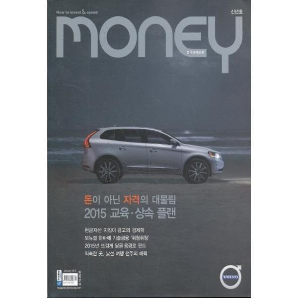 잡지)머니(money) 2015년 1월호