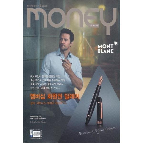잡지)머니(money) 2014년 12월호