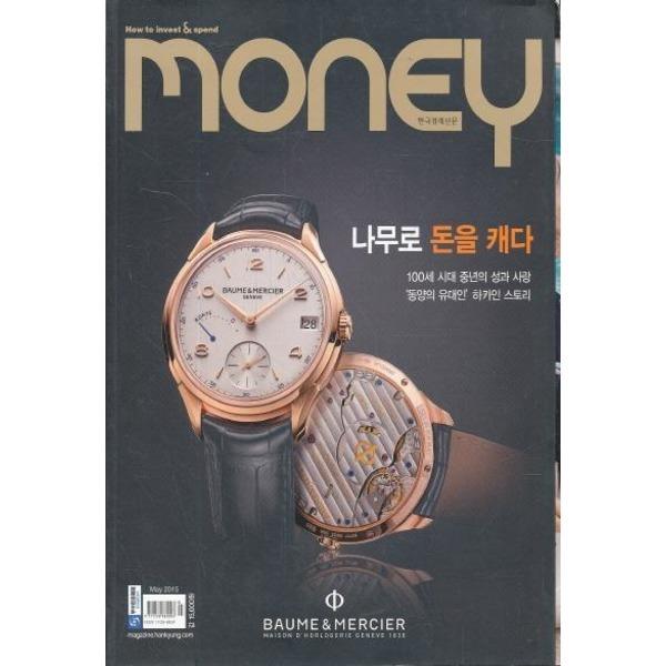 잡지)머니(money) 2015년 5월호