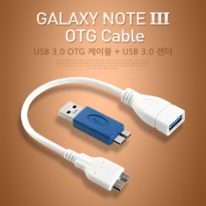 USB3.0 갤럭시노트 외장하드 키보드 마우스 연결 젠더