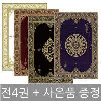 전4권 + 사은품 / 월흔 1 ~ 4권 세트 / 윤슬저