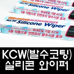전사이즈 균일가/kcw 경창 실리콘와이퍼 자동차와이퍼