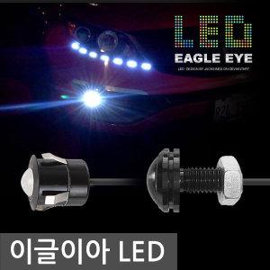 이글아이 LED 12V 범퍼튜닝 시큐리티 램프 데이라이트
