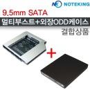노트킹 SATA SSD 하드베이 부스트+USB ODD CASE 세트