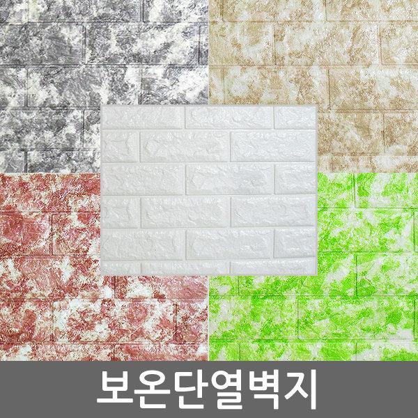 쿠션벽돌 보온단열벽지 DIY 인테리어 포인트 시트지