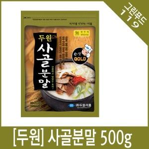 두원식품 사골분말 500g /사골/우골/국밥