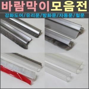 신상품 강화도어바람막이 모음전/ 강화도어문풍지