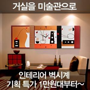 그림액자 인테리어 벽시계/병풍벽시계 벽걸이시계