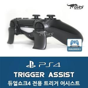 PS4 4urs 듀얼쇼크4 트리거 어시스트 / 트리거 버튼
