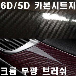 카본시트지 무광 랩핑지 루프스킨 브러쉬 스티커밤 6D