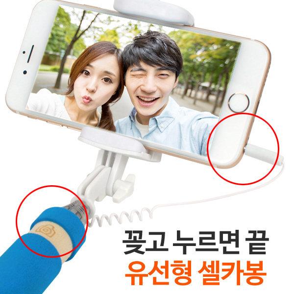 (1+1) 3세대 유선형 셀카봉 미니 유선셀카봉 이어폰