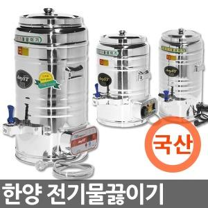 전기물끓이기 전기포트 보온물통 전기물통 온수통