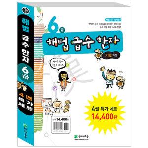 해법 급수 한자 6급 특가 세트 (전4권) / 초등문제집 / 천재교육