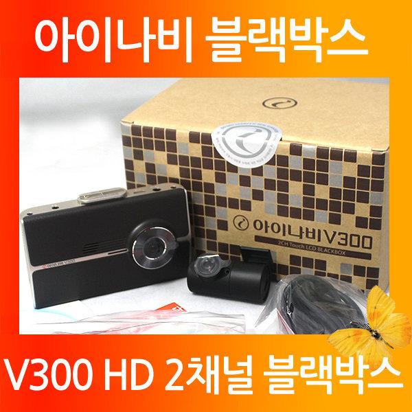 아이나비 아이나비 V300 16G 고화질 HD 3.5인치 2ch