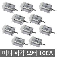DC모터 미니 사각 DIY 전기회로 과학교구 RC카 모타