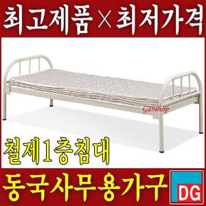 동국가구/철제침대/1층침대/기숙사침대/침대/이층침대