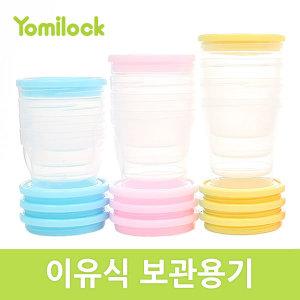 사은품+요미락 밀폐형 이유식보관용기 12p/16p 세트