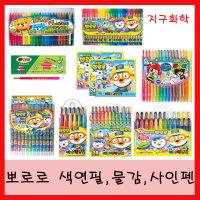 뽀로로 색연필/사인펜/수채화 물감/투명이 색연필
