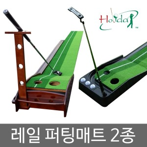 원목 퍼팅연습기/매트/골프용품/골프/스윙/연습매트