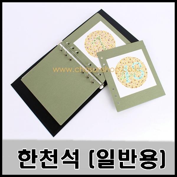 (한의료기)한천석 한식색각검사표 색맹검사책(일반용)