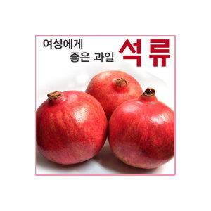 수입산 석류 생과 미국산/새콤달콤무료배송