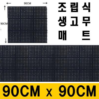 생고무매트/고무매트/미끄럼방지매트/현관매트/90x90 - 옥션