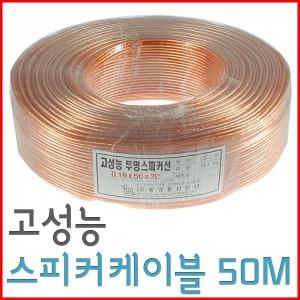 국산 스피커케이블 30심/50심 /스피커선/오디오케이블