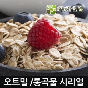 오트밀/통곡물/씨리얼/시리얼/귀리/식사대용