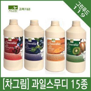 차그림 과일스무디 12종/딸기/키위/자몽/망고/오렌지