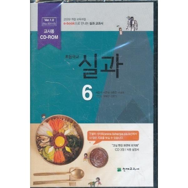 천재교과서 초등 실과 6 교과서 교사용 CD-ROM 3장 (천재 이춘식외)(2018년용)
