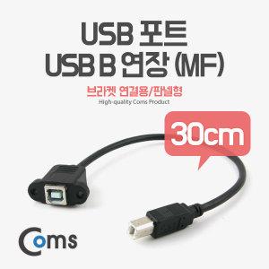 USB B타입 브라켓 고정 판넬형 연장 케이블