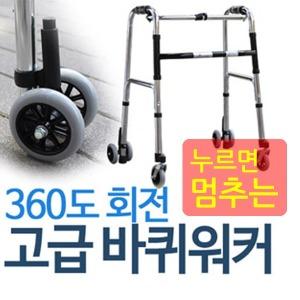 360도회전워커 보행보조기 노인보행보조기 환자보행기